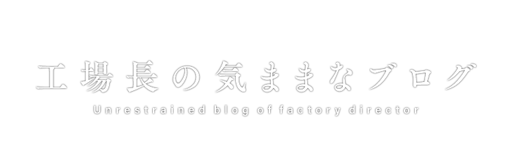 工場長の気ままなブログ