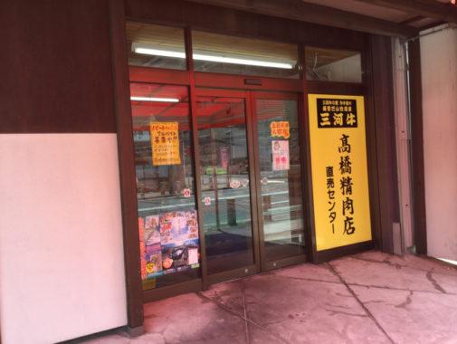 直売センター店